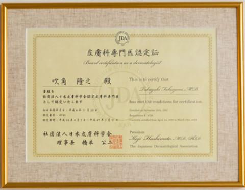 日本皮膚科学会 皮膚科専門医