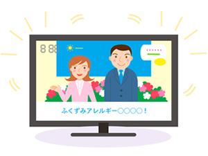 メディア掲載情報(テレビ放送)