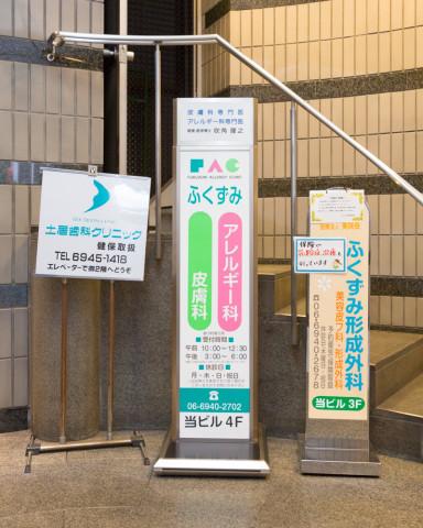 エレベータホールの看板